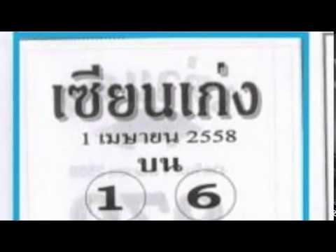 เลขเด็ดงวดนี้ หวยซองเซียนเก่ง(บน-ล่าง) 1/04/58