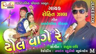 Dhol Vage Re | Gujarati Garba Song | Rohit Zala | Navratri Special Song 2017