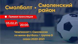 Смолболт Смоленский район Мини футбол Чемпионат г Смоленска сезон 2020 2021 05 02 2021