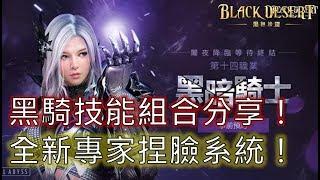 《黑色沙漠M》黑暗騎士技能組合分享!專家捏臉系統!回歸玩家獎勵!BS4模擬器