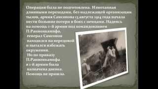 Мазурские болота:Забытая трагедия забытой войны