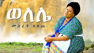 Meseret Belete - Welelae | New Ethiopian Music 2017 (Official Video)
