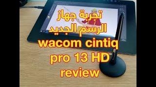 معاينة جهاز الرسم Wacom cintiq pro 13 HD
