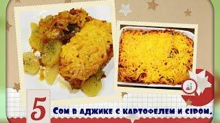 Сом,запеченный в аджике с картофелем и сыром/вкусно и сочно/Catfish baked  with potatoes and cheese