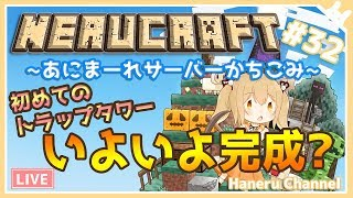 [LIVE] 【Minecraft】いよいよトラップタワー完成!動くかな?【因幡はねる / あにまーれ】