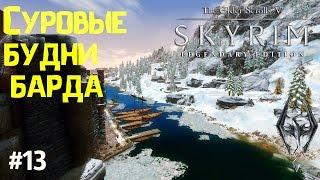 Суровые будни барда. Сага о Них #13. Прохождение Скайрим. Skyrim Association