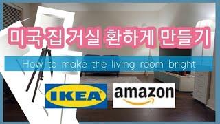 천장등 없는 미국집 인테리어 거실 LED 조명으로 밝게…