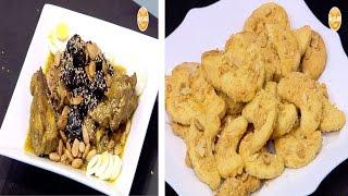 طاجن لحم بالبرقوق واللوز - حلوي الهلال بالفول السوداني | مغربيات حلقة كاملة
