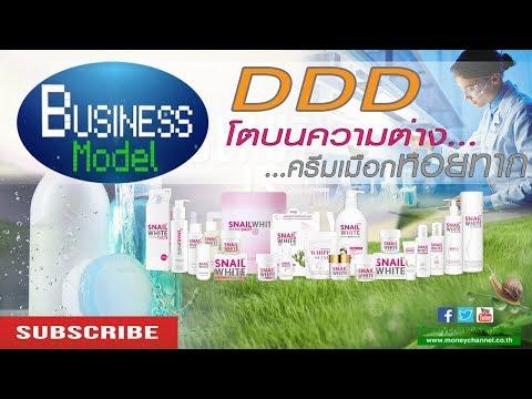 Business Model | DDD โตบนความต่างครีมเมือกหอยทาก #14/02/18