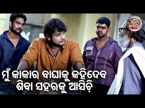 ମୁଁ କାକାର ବାଘାକୁ କହିଦବ ଶିବା ସହରକୁ ଆସିଚି - Big ସିନେମା Best ସିନ୍- Pagala Karichu Tu Odia Movie   Amlan
