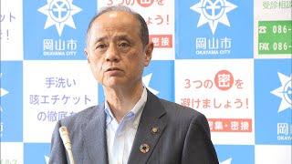 新型コロナ影響か…岡山市の「転入が転出を上回る」今年3月から6月までの人口動態
