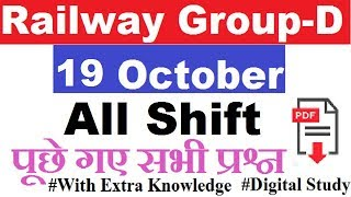 19 October Exam Review | All Shift | Railway Group-D | Analysis by Sumit Sharma