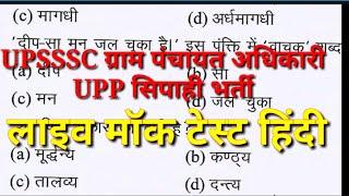 UPSSSC VDO LIVE MOCK TEST Hindi