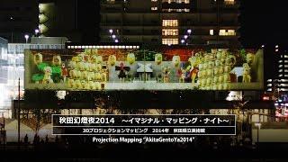3Dプロジェクションマッピング 『秋田幻燈夜2014』 公式動画