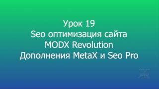 19 Seo опимизация MODX Revolution Дополнения MetaX и Seo Pro