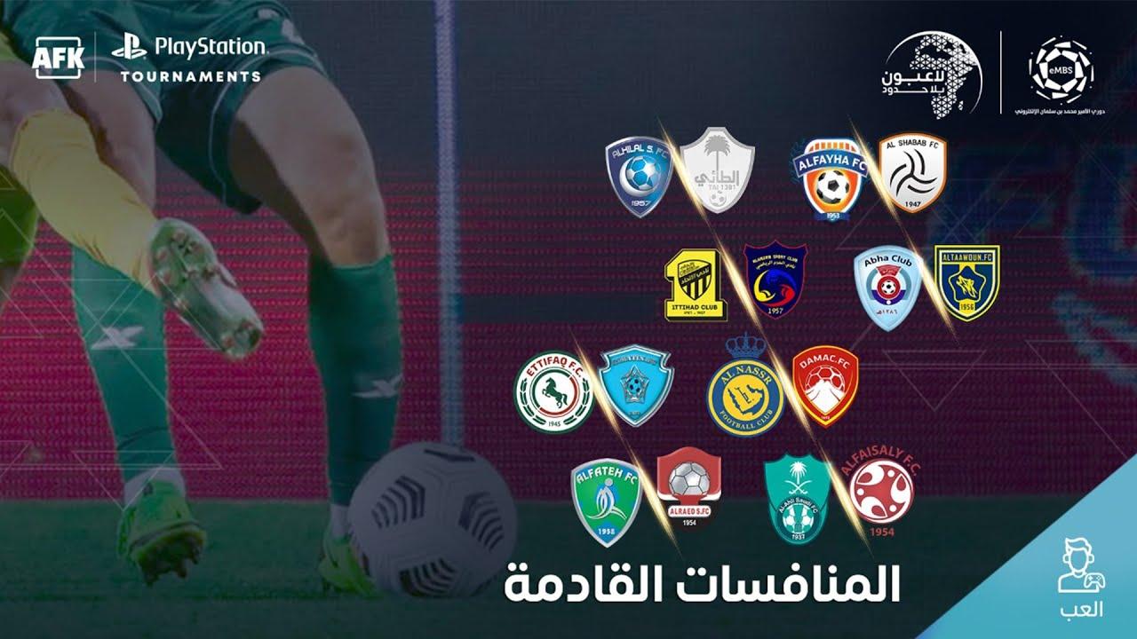 مباشر | نهائيات كأس جماهير أندية دوري الأمير محمد بن سلمان الإلكتروني