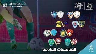 مباشر   نهائيات كأس جماهير أندية دوري الأمير محمد بن سلمان الإلكتروني