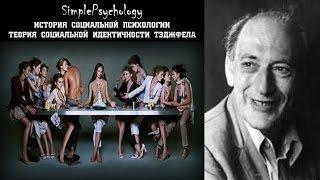 Социальная психология. Теория социальной идентичности Тэджфела.