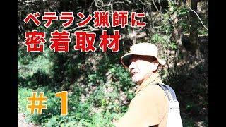 ベテラン猟師と一緒に山に入ってみたら〇〇と遭遇!