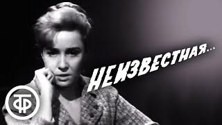 Неизвестная... (1966). Военная драма