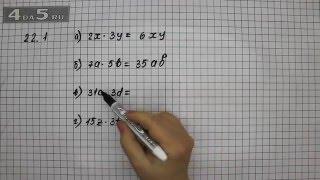 Упражнение 22.1. Алгебра 7 класс Мордкович А.Г.
