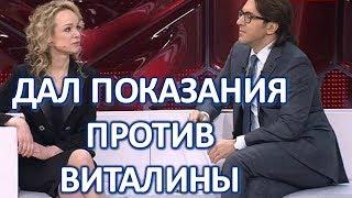 Малахов дал показания против Цымбалюк Романовской!  (28.02.2018)