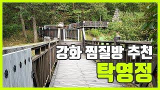 계곡이 흐르는 강화도 추천 찜질방 탁영정