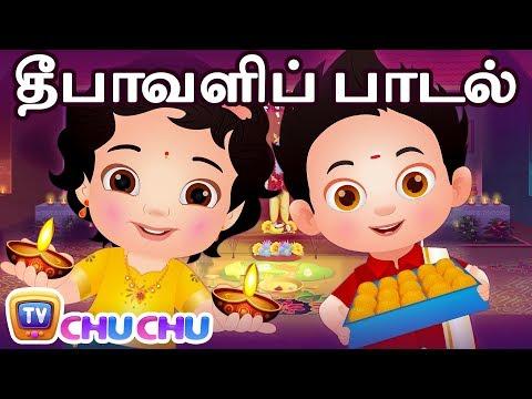 தீபாவளி பாடல் Deepavali Song | Tamil Rhymes for Children | ChuChu TV Kids Songs