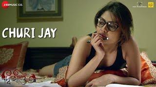 Churi Jay - Dwikhondito | Saswata Chatterjee, Saayoni Ghosh, Anjana Basu & Koushik Kar