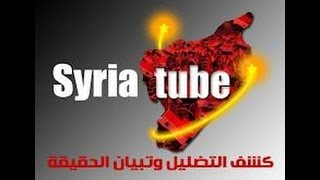 Syriatube Who are