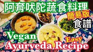 Siren TV Vlog 阿育吠陀蔬食料理初體驗 Ayurveda Recipe  for Vegan Vegetarian| 椰汁燉豆腐時蔬|斯里蘭卡乾炒茄子時蔬Tempered Kan-Kun