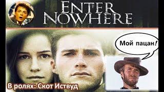 """Хорошее кино  - """"Вход в никуда"""" еще один фильм на тему игр со временем"""