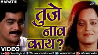 तुजे नाव काय ? | Tujh Naav Kaay | Ghabraycha Naahi | Best Evergreen Marathi Songs | मराठी गाणी