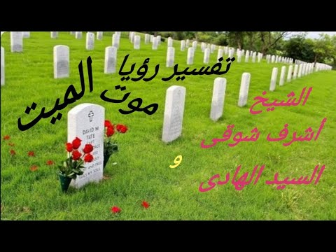 رؤيا موت الميت للشيخ اشرف شوقى مع الشيخ السيد الهادى على قناة البدر الفضائية Youtube