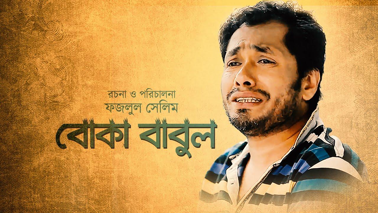 Boka Babul | বোকা বাবুল |  Jamil Hossain | Sakila | Tarik Shopon |  Bangla New Comedy Natok 2020