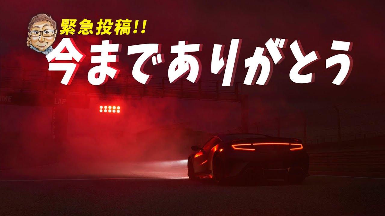 朝起きてビックリ💦  今までありがとう😢  NSX 生産終了決定! 同時に集大成モデルの TypeS が 350台 限定販売決定 E-CarLife with 五味やすたか