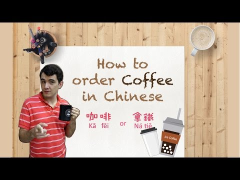 Learn Chinese:  What would you like to drink?  Ordering Coffee in Chinese
