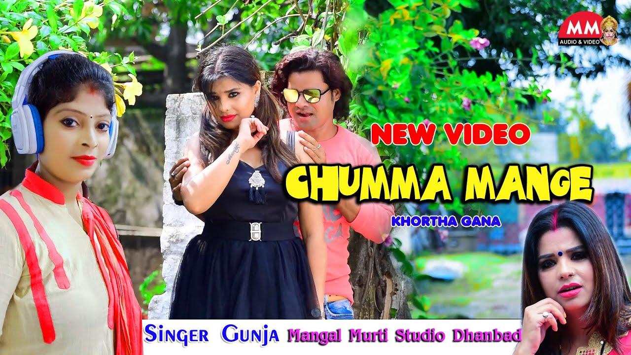 Chumma mange # khortha gana #singer gunja khortha gana 👌खोरठा गाना👍खोरठा गीत