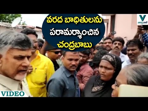 Chandrababu Interacts With Flood Victims in Vijayawada - Vaartha Vaani