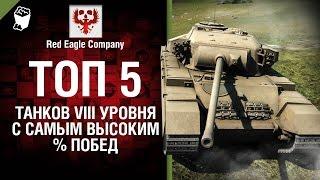 ТОП 5 танков 8 уровня с самым высоким % побед - Выпуск №33 - от Red Eagle Company [World of Tanks]