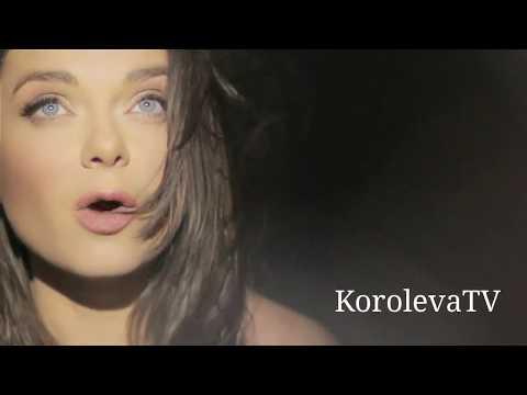 Наташа Королёва — Ты прости меня