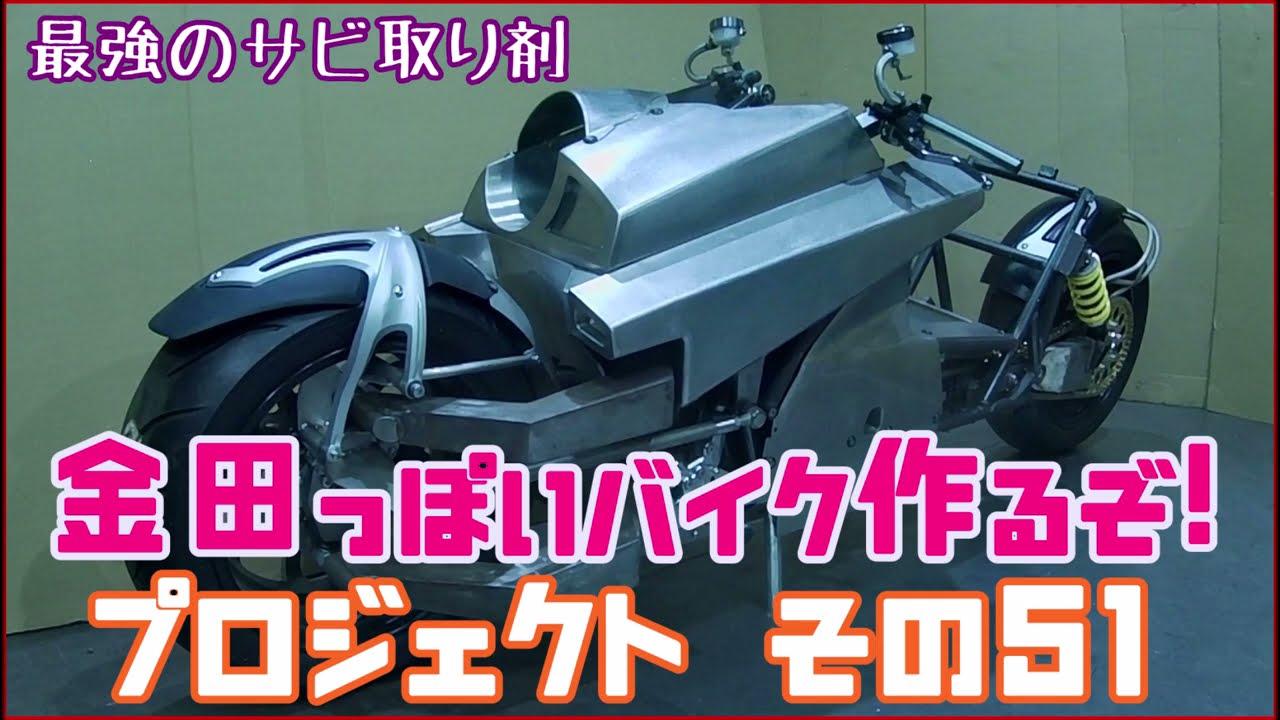 その51 (最強のサビ取り剤)「AKIRAの金田っぽいバイク作るぞ!プロジェクト」  Akira Motorcycle project DIY Part 51