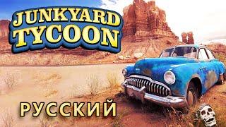 русский JunkYard Tycoon   автомобиль Бизнес моделирование