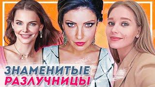 Знаменитые разлучницы российского шоу бизнеса