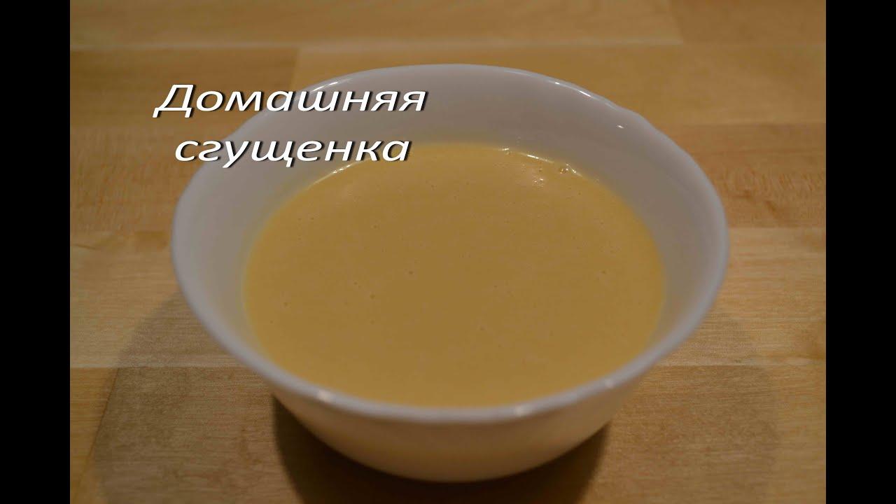 Как сделать сгущенное молоко в домашних условиях фото 303