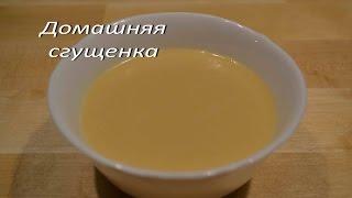 Домашняя СГУЩЕНКА Как сделать сгущенку дома Condensed milk
