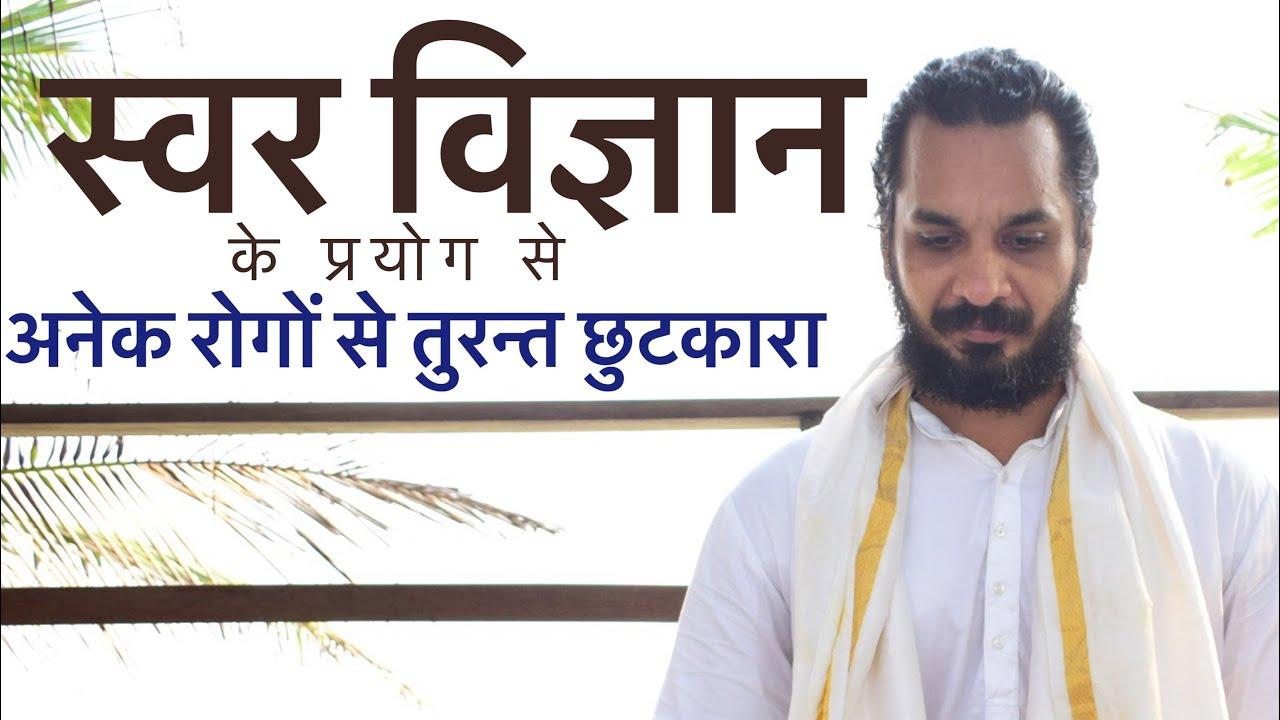 Download #swar #vigyan अनेक रोगों से तुरन्त छुटकारा स्वर विज्ञान से।