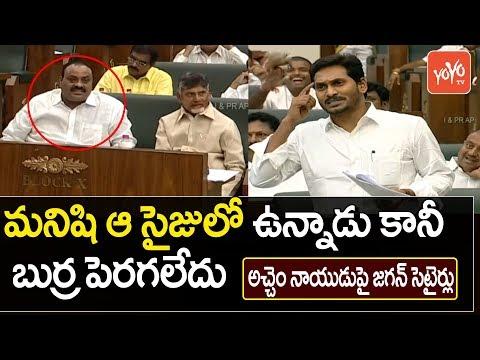 YS Jagan Funny Satires on Atchannaidu in Ap Assembly Budget Sessions 2019   YSRCP   TDP   YOYO TV