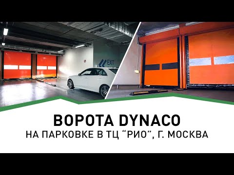видео: dynaco парковка
