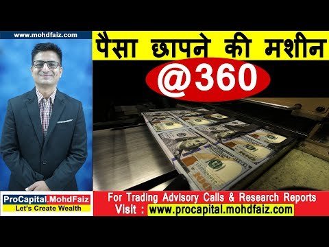 पैसा छापने की मशीन @ 360 |  Latest Share Market Tips
